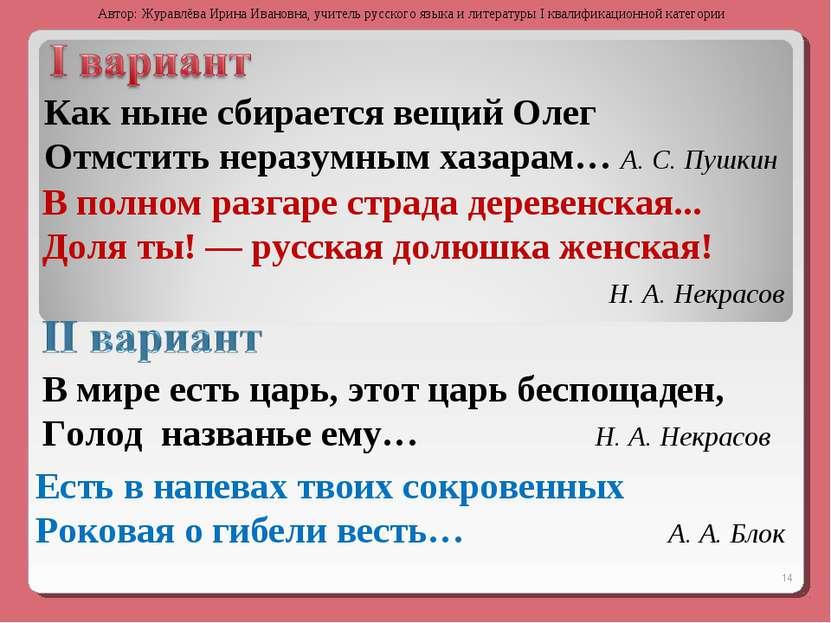 Как ныне сбирается вещий Олег Отмстить неразумным хазарам… А. С. Пушкин В мир...