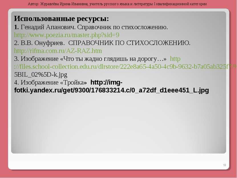 Использованные ресурсы: 1. Генадий Апанович. Справочник по стихосложению. htt...