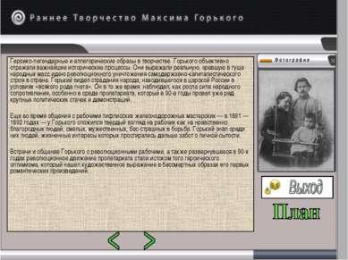 Героико-легендарные и аллегорические образы в творчестве Горького объективно ...