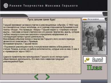Пусть сильнее грянет буря! Горький принимает активное участие в революционных...