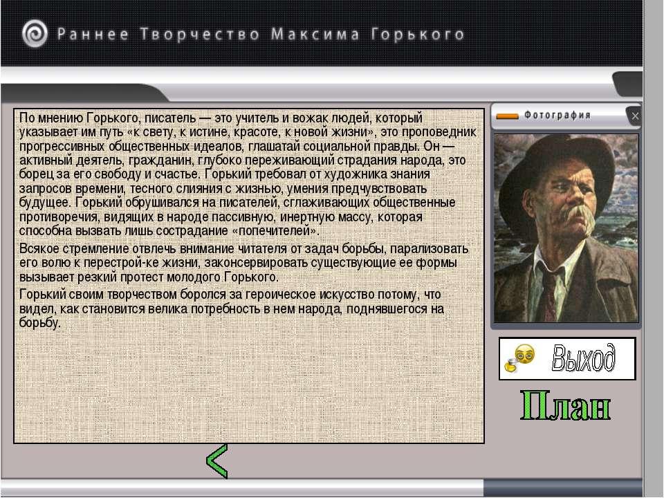 По мнению Горького, писатель — это учитель и вожак людей, который указывает и...