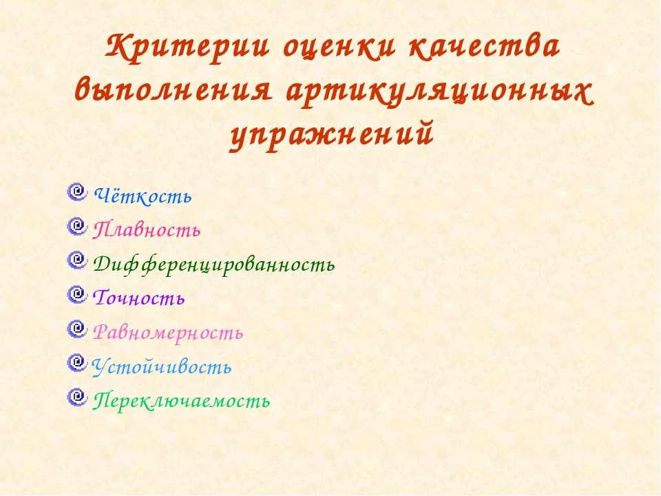 Критерии оценки качества выполнения артикуляционных упражнений Чёткость Плавн...