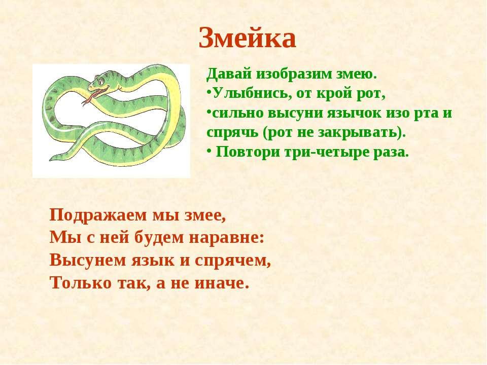 Змейка Подражаем мы змее, Мы с ней будем наравне: Высунем язык и спрячем, Тол...