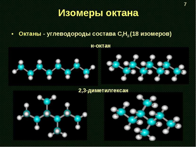 Изомеры октана Октаны - углеводороды состава С8H18 (18 изомеров) н-октан 2,3-...