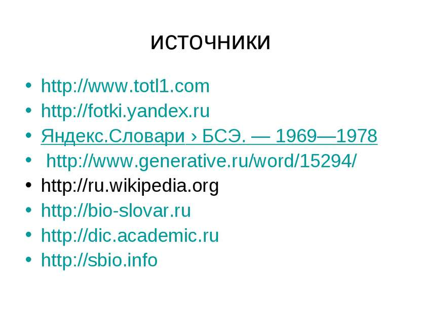 источники http://www.totl1.com http://fotki.yandex.ru Яндекс.Словари›БСЭ. —...