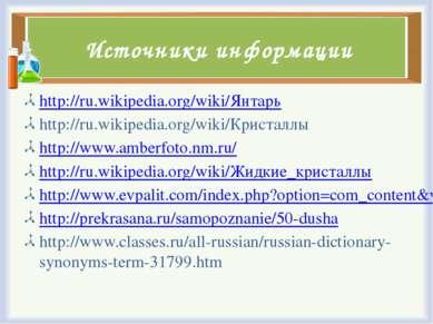 Источники информации http://ru.wikipedia.org/wiki/Янтарь http://ru.wikipedia....