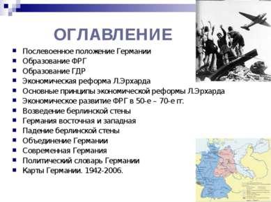 ОГЛАВЛЕНИЕ Послевоенное положение Германии Образование ФРГ Образование ГДР Эк...