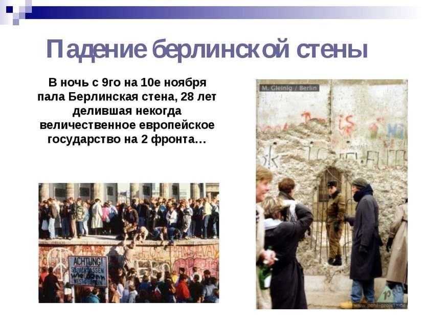 Падение берлинской стены В ночь с 9го на 10е ноября пала Берлинская стена, 28...