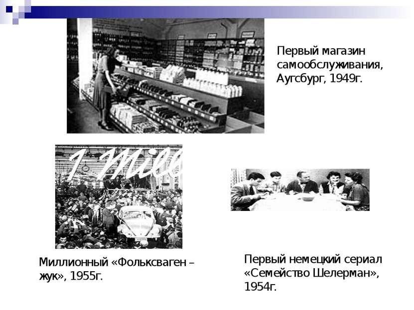 Первый магазин самообслуживания, Аугсбург, 1949г. Миллионный «Фольксваген – ж...