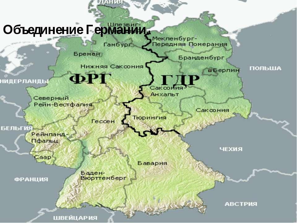 Объединение Германии.