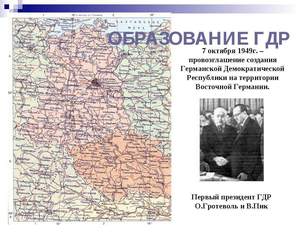 ОБРАЗОВАНИЕ ГДР 7 октября 1949г. – провозглашение создания Германской Демокра...