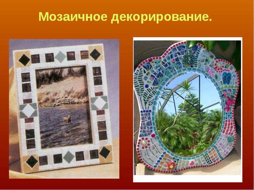 Мозаичное декорирование.