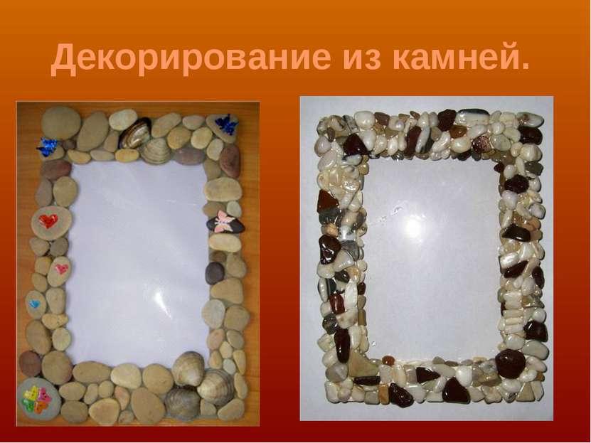 Декорирование из камней.