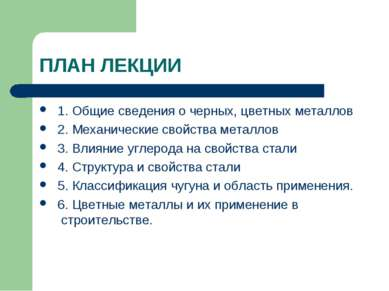 ПЛАН ЛЕКЦИИ 1. Общие сведения о черных, цветных металлов 2. Механические свой...