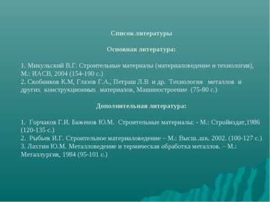Список литературы Основная литература: 1. Микульский В.Г. Строительные матери...