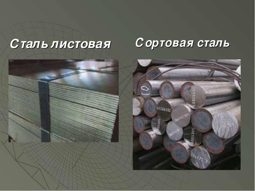 Сталь листовая Сортовая сталь