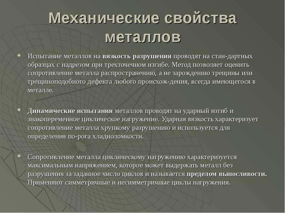 Механические свойства металлов Испытание металлов на вязкость разрушения пров...