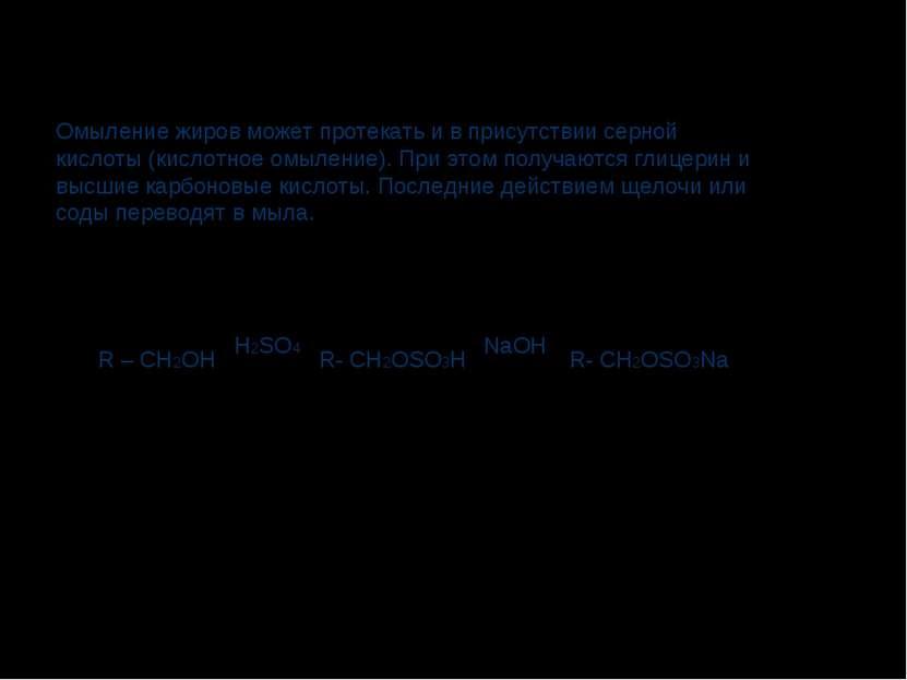 Омыление жиров может протекать и в присутствии серной кислоты (кислотное омыл...