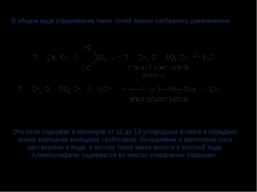 В общем виде образование таких солей можно изобразить уравнениями Эти соли со...