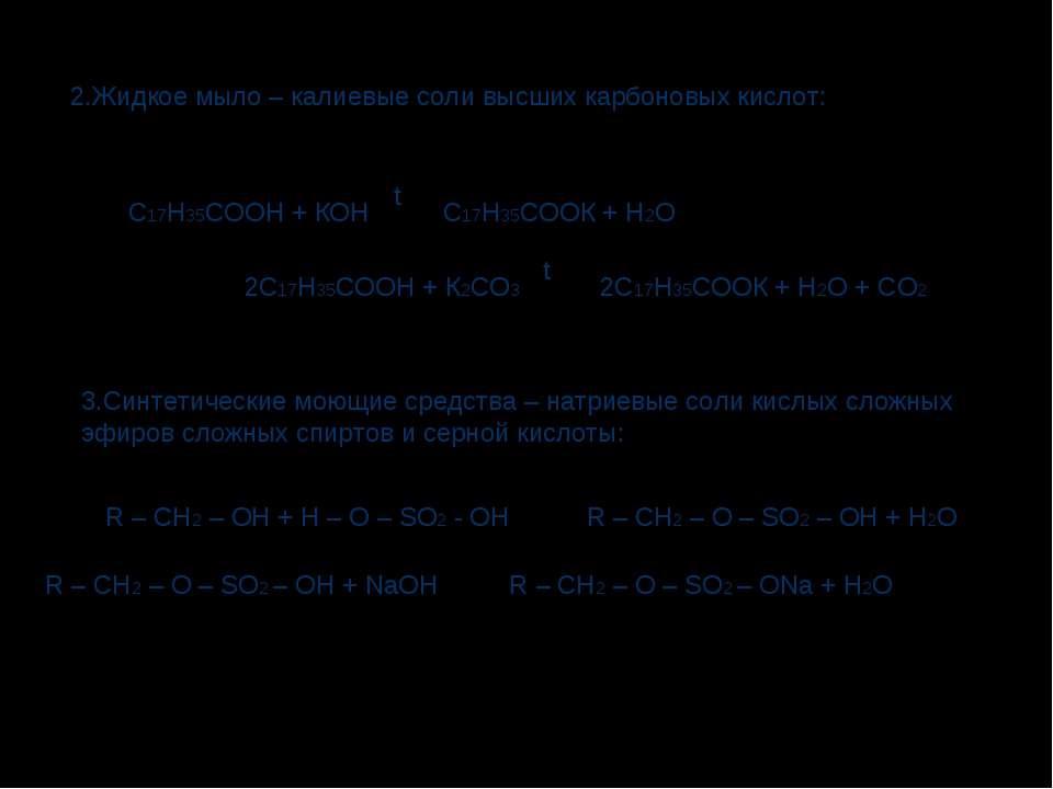 2.Жидкое мыло – калиевые соли высших карбоновых кислот: С17Н35СООН + КОН С17Н...