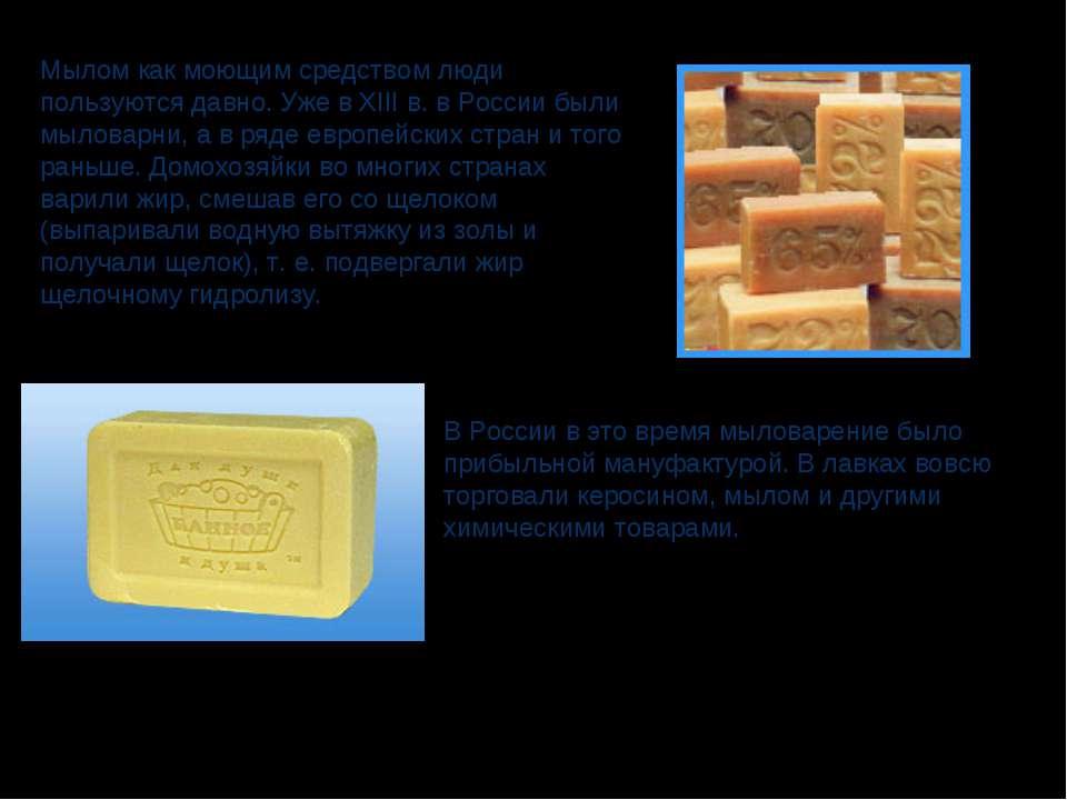 Мылом как моющим средством люди пользуются давно. Уже в XIII в. в России были...