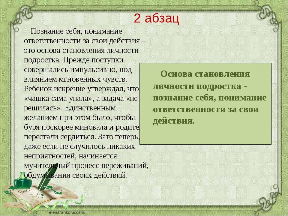Познание себя, понимание ответственности за свои действия – это основа станов...