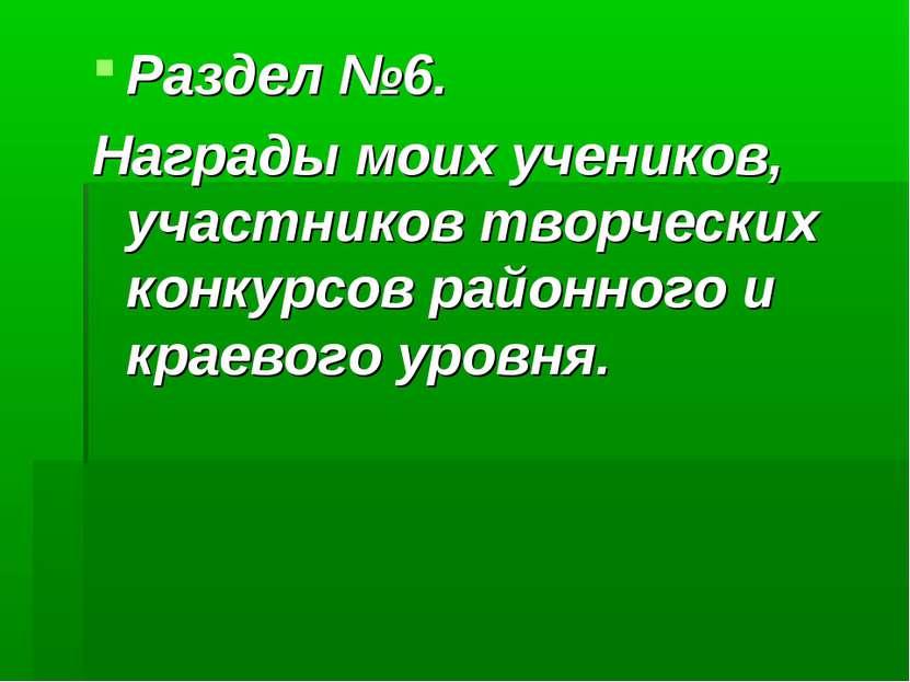 Раздел №6. Награды моих учеников, участников творческих конкурсов районного и...