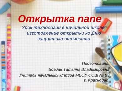 Открытка папе Урок технологии в начальной школе; изготовление открытки ко Дню...