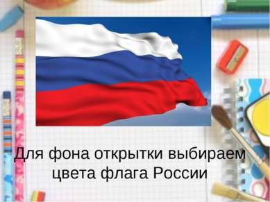 Для фона открытки выбираем цвета флага России