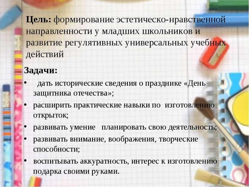 Цель: формирование эстетическо-нравственной направленности у младших школьник...