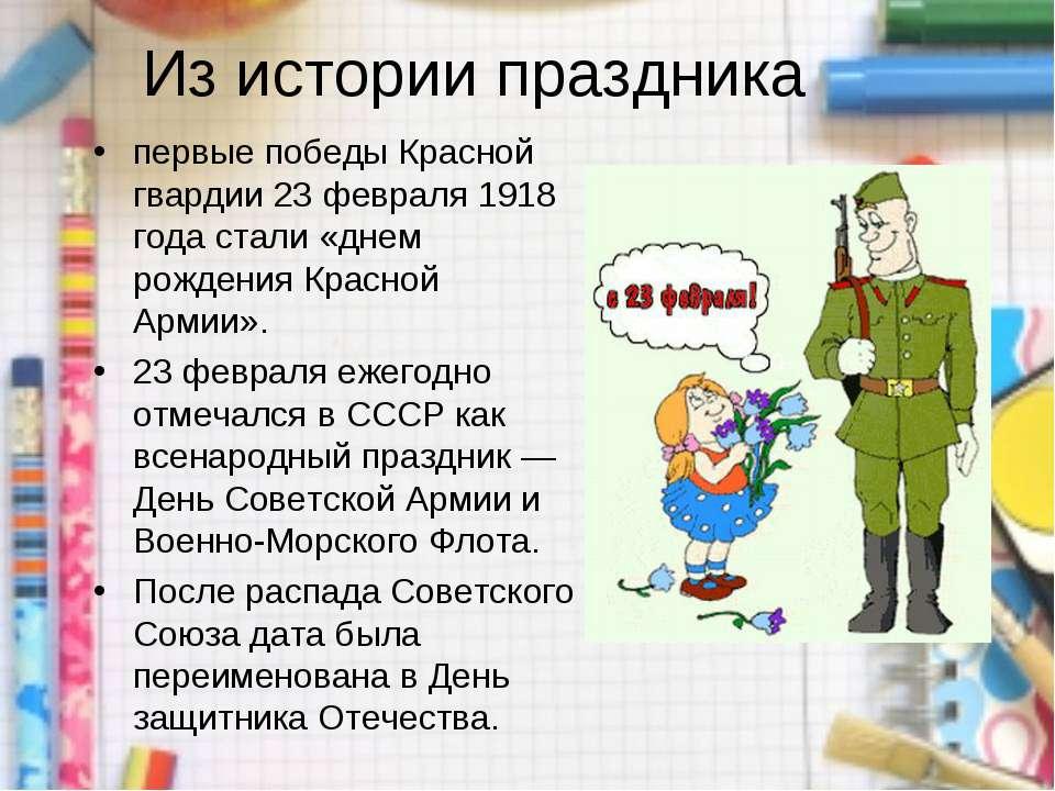 Из истории праздника первые победы Красной гвардии 23 февраля 1918 года стали...