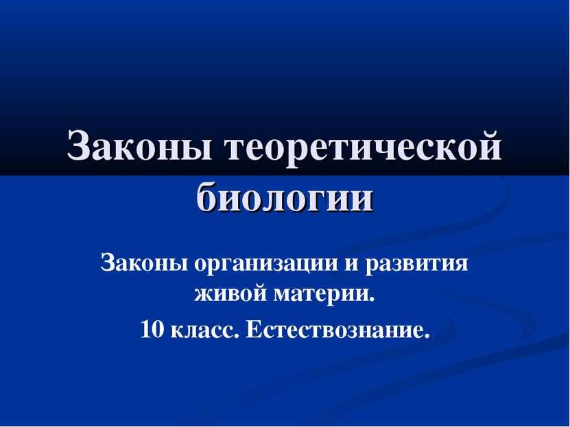 Законы теоретической биологии Законы организации и развития живой материи. 10...