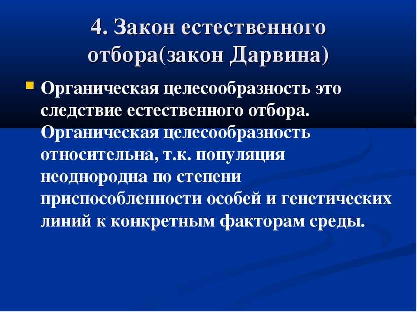 4. Закон естественного отбора(закон Дарвина) Органическая целесообразность эт...