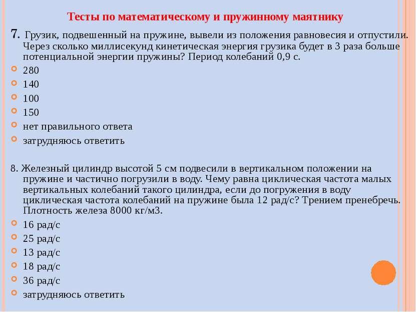 Тесты по математическому и пружинному маятнику 7. Грузик, подвешенный на пруж...