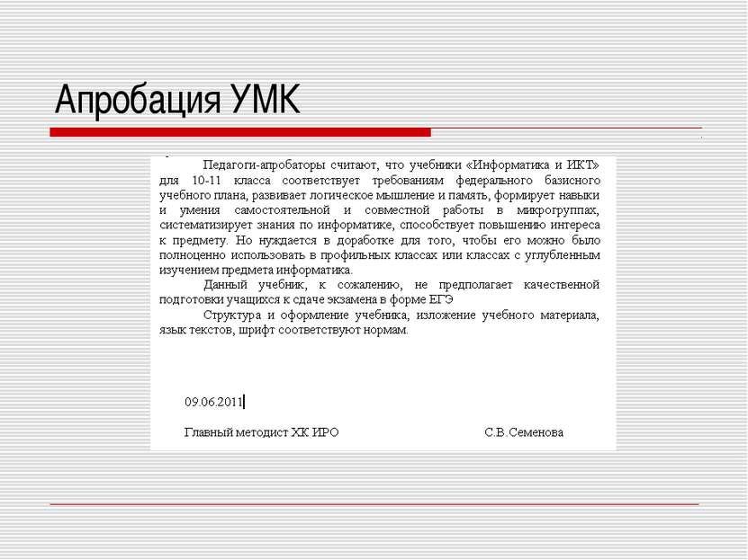 Апробация УМК