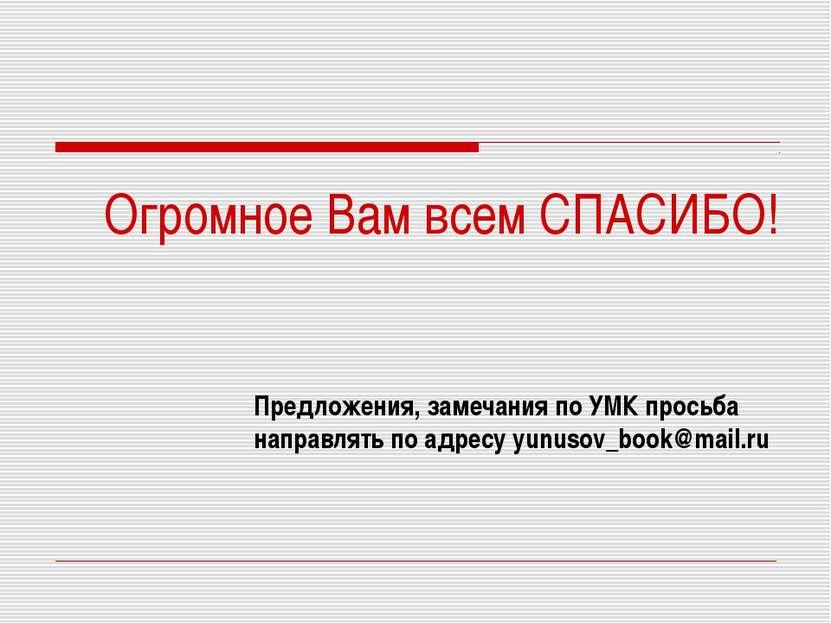 Предложения, замечания по УМК просьба направлять по адресу yunusov_book@mail....
