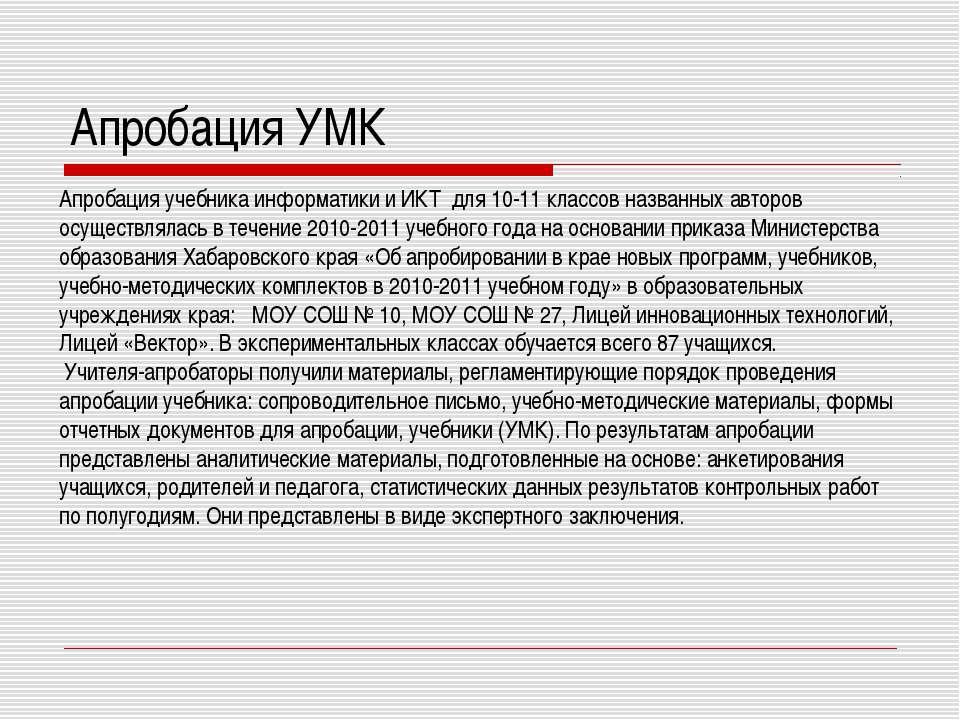 Апробация УМК Апробация учебника информатики и ИКТ для 10-11 классов названны...