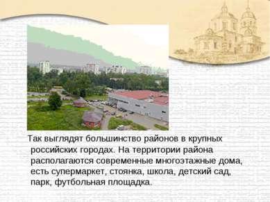 Так выглядят большинство районов в крупных российских городах. На территории ...