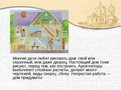 Многие дети любят рисовать дом: свой или сказочный, или даже дворец. Настоящи...