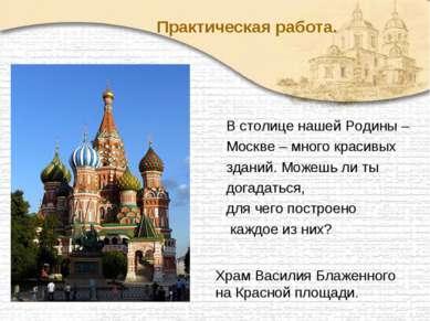 Практическая работа. В столице нашей Родины – Москве – много красивых зданий....