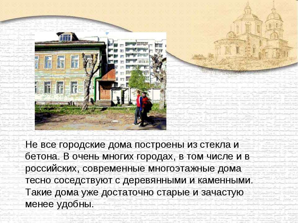 Не все городские дома построены из стекла и бетона. В очень многих городах, в...