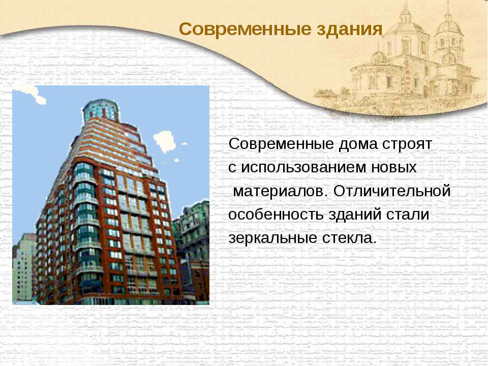 Современные здания Современные дома строят с использованием новых материалов....