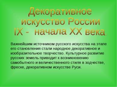 Важнейшим источником русского искусства на этапе его становления стали народн...