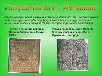 Резьба по дереву. Яков Фирсов. Людогощенский крест. 1359 г. Фрагмент. Новгоро...