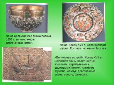 Чаша царя Алексея Михайловича. 1653 г. золото, эмаль, драгоценные камни. Чаша...