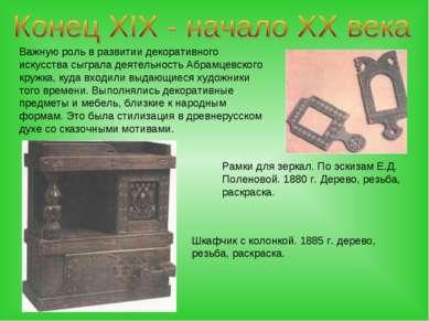 Важную роль в развитии декоративного искусства сыграла деятельность Абрамцевс...