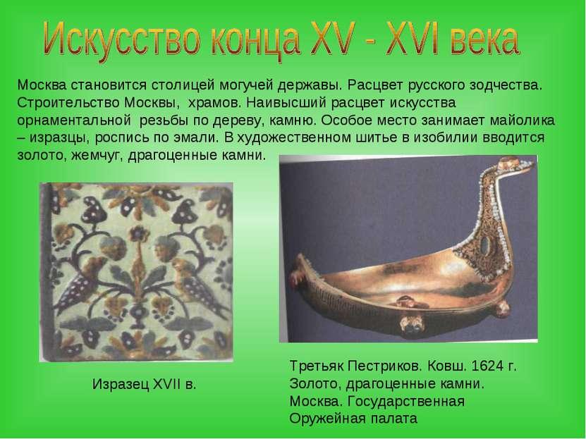 Москва становится столицей могучей державы. Расцвет русского зодчества. Строи...