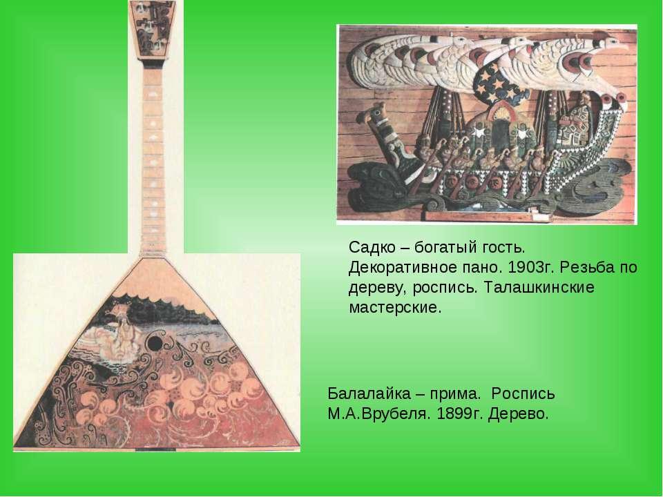 Садко – богатый гость. Декоративное пано. 1903г. Резьба по дереву, роспись. Т...