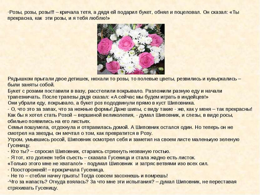 Розы, розы, розы!!! – кричала тетя, а дядя ей подарил букет, обнял и поцелова...