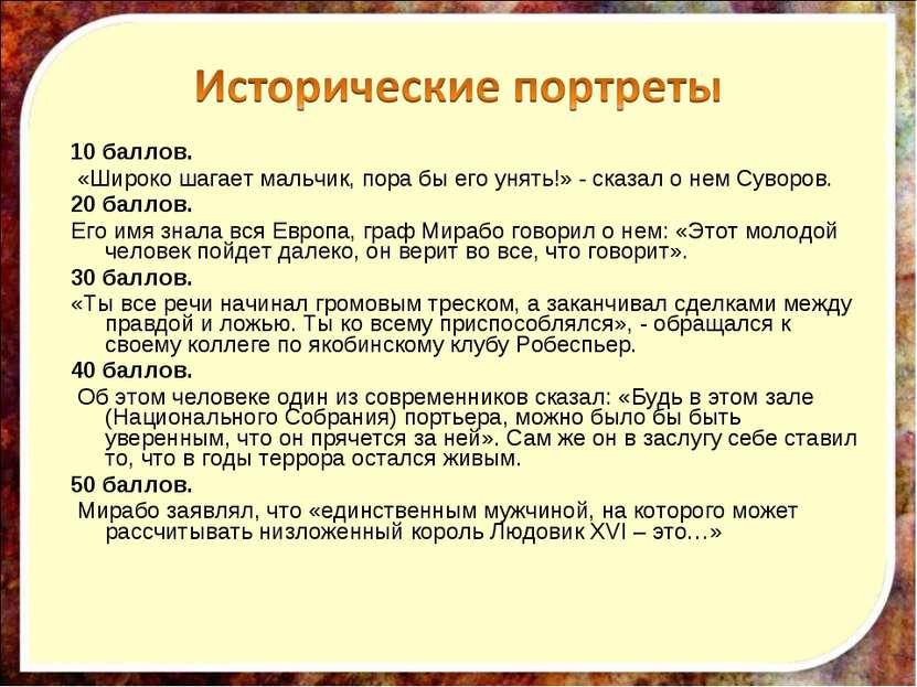 10 баллов. «Широко шагает мальчик, пора бы его унять!» - сказал о нем Суворов...